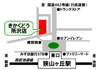 所沢店地図(骨董屋きかくどう)